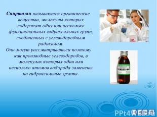 Спиртами называются органические вещества, молекулы которых содержат одну или не