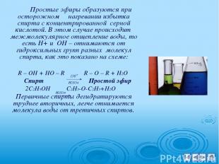 Простые эфиры образуются при осторожном нагревании избытка спирта с концентриров