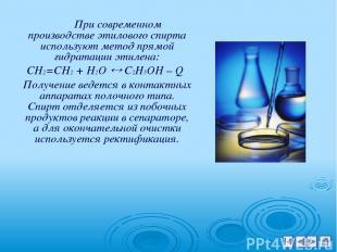 При современном производстве этилового спирта используют метод прямой гидратации