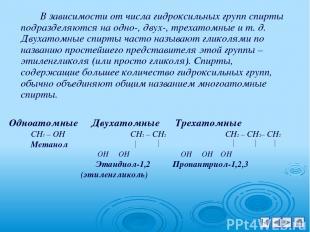 Одноатомные Двухатомные Трехатомные СН3 – ОН СН2 – СН2 СН2 – СН2– СН2 Метанол ОН