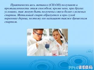 Практически весь метанол (СН3ОН) получают в промышленности этим способом; кроме