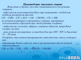 Производство этилового спирта Известны и другие способы синтетического получения