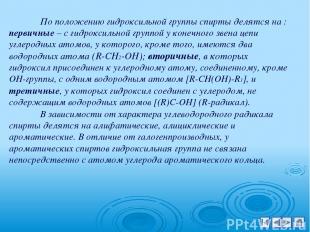По положению гидроксильной группы спирты делятся на : первичные – с гидроксильно