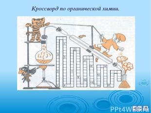 Кроссворд по органической химии.