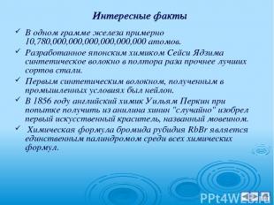 Интересные факты В одном грамме железа примерно 10,780,000,000,000,000,000,000 а