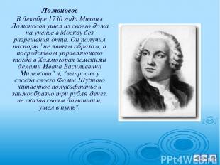 Ломоносов В декабре 1730 года Михаил Ломоносов ушел из своего дома на ученье в М