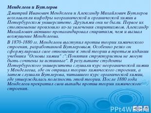 Менделеев и Бутлеров Дмитрий Иванович Менделеев и Александр Михайлович Бутлеров
