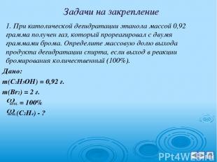 Задачи на закрепление 1. При католической дегидратации этанола массой 0,92 грамм