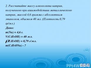 2. Рассчитайте массу алкоголята натрия, полученного при взаимодействии металличе