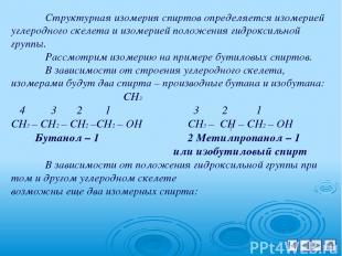 Структурная изомерия спиртов определяется изомерией углеродного скелета и изомер