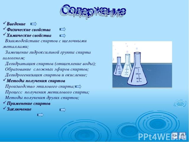 Введение Физические свойства Химические свойства Взаимодействие спиртов с щелочными металлами; Замещение гидроксильной группы спирта галогеном; Дегидратация спиртов (отщепление воды); Образование сложных эфиров спиртов; Дегидрогенизация спиртов и ок…