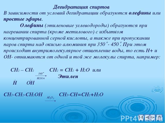 В зависимости от условий дегидратации образуются олефины или простые эфиры. Олефины (этиленовые углеводороды) образуются при нагревании спирта (кроме метилового) с избытком концентрированной серной кислоты, а также при пропускании паров спирта над о…
