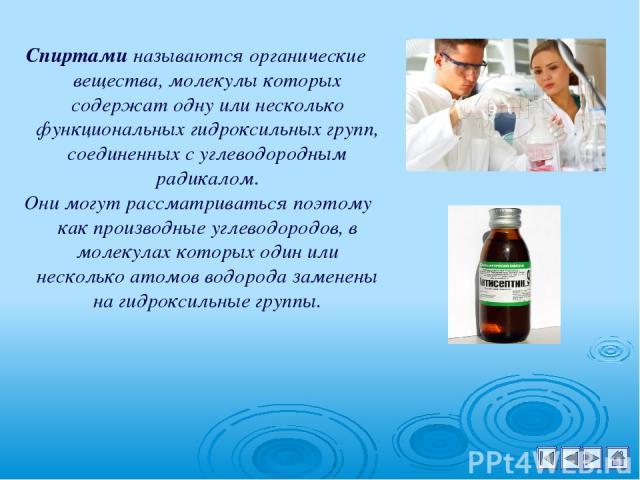 Спиртами называются органические вещества, молекулы которых содержат одну или несколько функциональных гидроксильных групп, соединенных с углеводородным радикалом. Они могут рассматриваться поэтому как производные углеводородов, в молекулах которых …