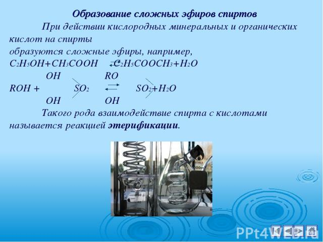 При действии кислородных минеральных и органических кислот на спирты образуются сложные эфиры, например, С2Н5ОН+СН3СООН С2Н5СООСН3+Н2О OН RO ROH + SO2 SO2+H2O OН OН Такого рода взаимодействие спирта с кислотами называется реакцией этерификации. Обра…