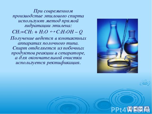 При современном производстве этилового спирта используют метод прямой гидратации этилена: СН2=СН2 + Н2О С2Н5ОН – Q Получение ведется в контактных аппаратах полочного типа. Спирт отделяется из побочных продуктов реакции в сепараторе, а для окончатель…