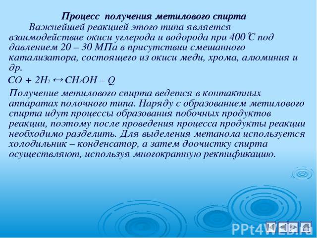 Процесс получения метилового спирта Важнейшей реакцией этого типа является взаимодействие окиси углерода и водорода при 400 С под давлением 20 – 30 МПа в присутствии смешанного катализатора, состоящего из окиси меди, хрома, алюминия и др. СО + 2Н2 С…