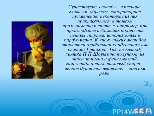 Существуют способы, имеющие главным образом лабораторное применение; некоторые из них практикуются в тонком промышленном синтезе, например, при производстве небольших количеств ценных спиртов, используемых в парфюмерии. К числу таких методов относит…