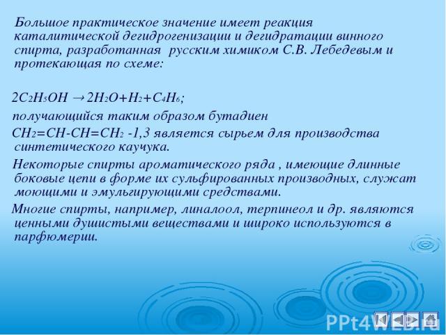 Большое практическое значение имеет реакция каталитической дегидрогенизации и дегидратации винного спирта, разработанная русским химиком С.В. Лебедевым и протекающая по схеме: 2С2Н5ОН 2Н2О+Н2+С4Н6; получающийся таким образом бутадиен СН2=СН-СН=СН2 -…