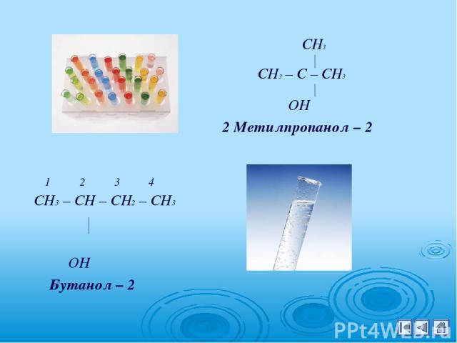 1 2 3 4 СН3 – СН – СН2 – СН3 ОН Бутанол – 2 СН3 СН3 – С – СН3 ОН 2 Метилпропанол – 2