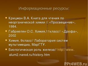 Информационные ресурсы: Крицман В.А. Книга для чтения по неорганической химии //