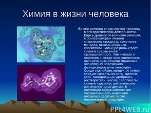 Химия в жизни человека Во все времена химия служит человеку в его практической д