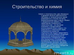 Строительство и химия Химия и строительство, две обширные и древние области деят