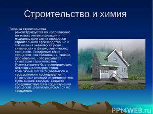 Строительство и химия Техника строительства реконструируется по направлению не т