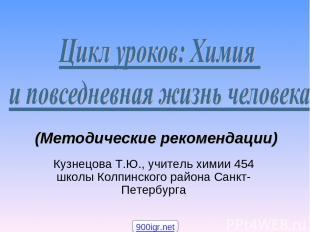 Кузнецова Т.Ю., учитель химии 454 школы Колпинского района Санкт-Петербурга (Мет