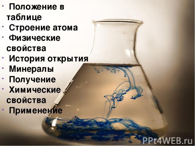 Положение в таблице Хлор - химический элемент седьмой группы, главной подгруппы, третьего периода периодической системы элементов Д. И. Менделеева, порядковый номер 17, относительная атомная масса 35,4527, относится к галогенам. Общее название элеме…