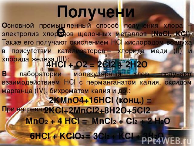 H2 + Cl2 = 2 HCl(на свету) С Неметаллами 2Cl2 + C = CCl4 3Cl2 + 2P (крист.) = 2PCl3 5 Cl2 + 2 P = 2PCl5
