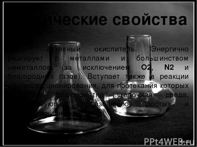 Хлор растворяется вводе (в 1 объеме воды растворяется 2 объема хлора) с образованием