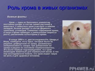 Роль хрома в живых организмах Хром — один из биогенных элементов, постоянно вход
