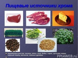 Пищевые источники хрома пшеничные ростки, печень, мясо, сыр, бобы, горох, цельно