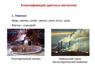 Классификация цветных металлов 1. Тяжелые Медь, свинец, олово, никель, цинк, рту