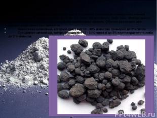 Шлаковый цемент Общее название для целой группы цементов, получаемые с помощью с