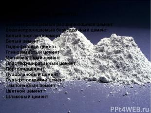 Разновидности цемента: Водонепроницаемый расширяющийся цемент Водонепроницаемый