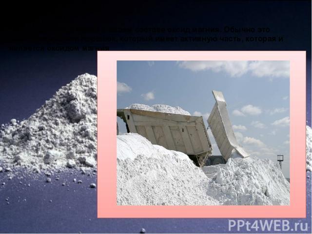 Магнезиальный цемент Цемент, который имеет в своем составе оксид магния. Обычно это тонкодисперсный порошок, который имеет активную часть, которая и является оксидом магния