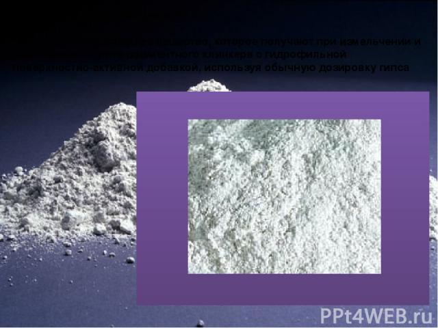 Пластифицированный цемент Гидравлическое вяжущее вещество, которое получают при измельчении и смешивании портландцементного клинкера с гидрофильной поверхностно-активной добавкой, используя обычную дозировку гипса