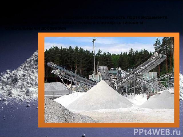 Тампонажный цемент Тампонажным цементом называется разновидность портландцемента. Его делают с помощью тонкого помола клинкера с гипсом и специальными добавками