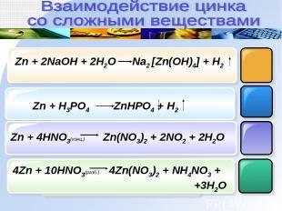 Zn + 2NaOH + 2H2O Na2 [Zn(OH)4] + H2 Zn + H3PO4 ZnHPO4 + H2 Zn + 4HNO3(конц.) Zn