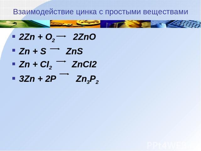 Взаимодействие цинка с простыми веществами 2Zn + O2 2ZnO Zn + S ZnS Zn + СI2 ZnCI2 3Zn + 2P Zn3P2