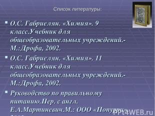 Список литературы: О.С. Габриелян. «Химия». 9 класс.Учебник для общеобразователь