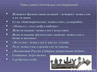 Темы самостоятельных исследований: История древних цивилизаций – история металло