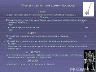 Этапы и сроки проведения проекта: 1 урок: - Запуск проекта (формулирование тем и