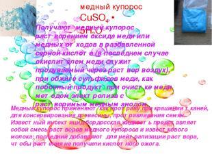 СuSO4 • 5H2O медный купорос Получают медный купорос растворением оксида меди или