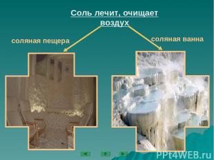 Соль лечит, очищает воздух соляная пещера соляная ванна Воздух соляных пещер - у