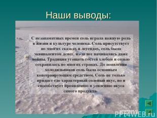 Наши выводы: С незапамятных времен соль играла важную роль в жизни и культуре че