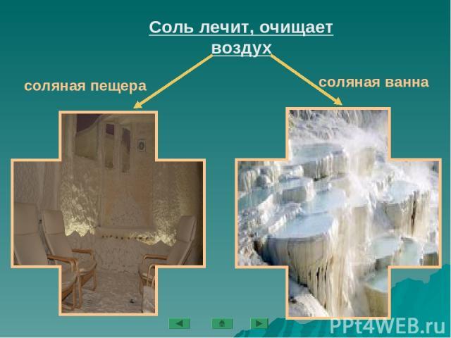 Соль лечит, очищает воздух соляная пещера соляная ванна Воздух соляных пещер - уникален, он насыщен мельчайшими частицами соли, что благоприятно влияет на самочувствие посетителей.
