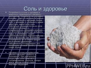 Соль и здоровье Потребность в соли у человека и животных (травоядных!) связана с