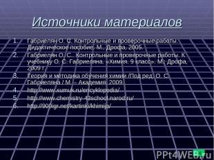 Источники материалов Габриелян О. С. Контрольные и проверочные работы. Дидактиче